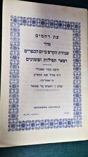"HEBREW RARE YOM KIPPUR TANGIR ספר עת רחמים עבודת יום הכפורים טאנכיר תשי""ט RARE"