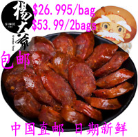 Chinese Food Snacks YangDaYe Spicy Sausage杨大爷麻辣香肠500g中国直邮 四川特产 华人食品 小吃零食包邮 Ske15
