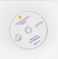 Russian CD philosophy R Nikolskiy:Роман Никольский - Переход в 4е измерение
