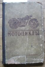 Russian Book 1954 Structure of Motorcycle M-72 IJ-49 Racing Motor Cycles Speed