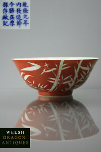 1821-1850 A Chinese Daoguang M&P Coral Ground Bamboo Signed Bowl Rare Seal Marks