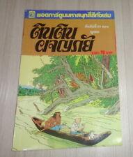Vintage! 1980s Herge Tintin The Broken Ear THAILAND Color Comic Book