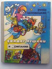 Russische Bücher Russian Book Е. Чеповецкий Мышонок Мыцик и др.сказки 334с 1986