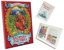 Russian Kids Fairy Tales Book THE FROG PRINCESS Traditional Myths Picture Book
