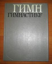 1984 Russian book album. Hymn to gymnastics. Soviet Sport. Гимн гимнастике