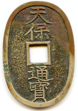 Japan Cast 100 Mon 1835-70 C-7 nice coin   lotsep7919