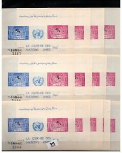 / 13X AFGHANISTAN - MNH - IMPERF - UNITED NATIONS - 1960 - MINOR DEFECTS