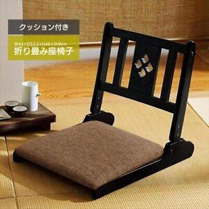 Zaisu Japanese Wooden Chair Folding Tatami Zen Room Chair Black New
