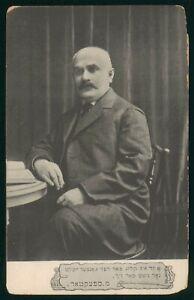 Mayfairstamps Judaica PC Hebrew Man at table Postcard wwo89755