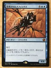 Consecrated Sphinx Japanese Iconic Masters mtg NM