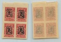Armenia 1919 SC 32 MNH imperf block of 4 . f787
