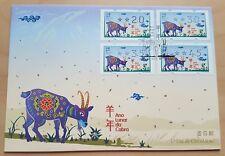 China Macau 2015 Zodiac Lunar New Year Goat Frama Label Stamp FDC 中国澳门生肖羊年邮票首日封