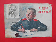 USSR 1944 Greetings from Suvorov cadets, Russian postcard, censored