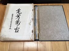 Old photo album Second World War The Japanese army Not for sale Soldier WW II