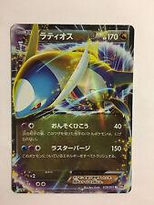 Pokemon Card / Carte Latios EX 039/051 R BW8 1ED