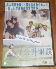 1 LITRE OF TEARS (NEW DVD) ONISHI ASAE JAPAN MOVIE ENG SUB R0