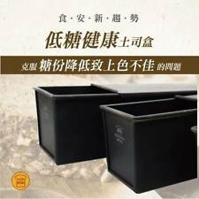 Sanneng  Loaf pan, toast box, baking pan