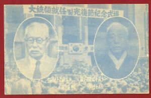Korea Military Postal Card, 1st President Rhee