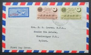 1952 FIRST DAY COVER FROM SYLHET BANGLADESH B378.24 START $0.99
