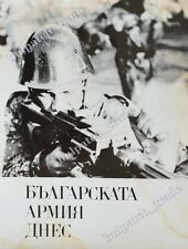 Bulgarian Army Military Propaganda Archives Photo Picture
