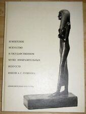 Kodzhash Les antiquités Egyptiennes au musée des Beaux Arts Pouchkine 1971