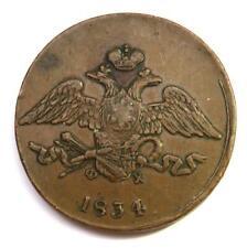 1834 Russia 5 Kopeks Coin Nice Condition