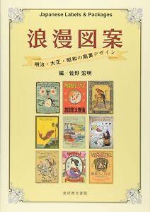 Retro Labels & Packages in Japan Meiji - Showa era Japanese Book Design