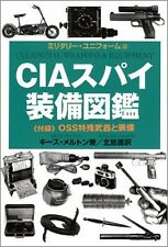 CIA spy equipment picture book (Military uniforms) book   FROM  JAPAN