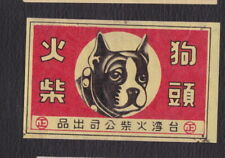 Ancienne étiquette allumettes Chine BN122910 Chien Bulldog