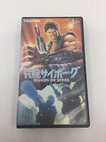 HANDS OF STEEL - 1986 - VHS - NTSC - Toshiba Label - JAPAN - ULTRA RARE