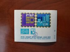 ISRAEL 1970 TABIT STAMP EXHIBITION OFFICIAL SOUVENIR SHEET NUMBERED