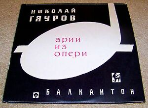 Operatic Baritone on 1960 BALKANTON 192 (Bulgaria), 10-inch LP