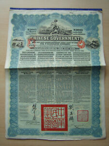 Chinese Government  £ 100 1913 5% Gold Bond (43 coupons)
