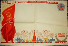 RARE MILITARY SOVIET PROPAGANDA POSTER WW2 Victory over Nazi Germany! 1974 USSR