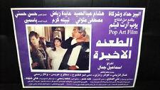 Set of 5 صور فيلم مصري الطعنة الأخيرة, عايدة رياض Egyptian Arabic Lobby Card 90s