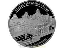 3 RUBLOS Estación wladiwostok Railway TERMINAL Vladivostok Rusia plata 2015