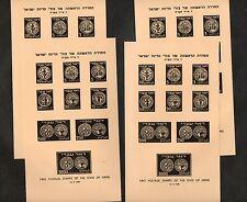 Israel Doar Ivri Presentation Sheetlet x 4 Copies MNH!!