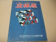 Illustrated Three-Dimentional Japanese Kite Making Book Japan Kite Association