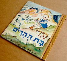 "1950-60 Israel ILLUST CHILDREN BOOK Hebrew ""HEIDI"" Johanna SPYRI Jewish JUDAICA"