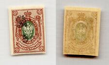Armenia 1920 SC 173  mint imperf . rtb4393