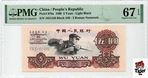 China Banknote 1960 5 Yuan, PMG 67EPQ, Pick#876a, SN:1851348