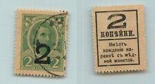 Russia 🇷🇺 1917 Sc 140 used thin cardboard, money. g723