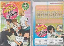 ANIME DVD Tonari No Kaibutsu-Kun / My Little Monster Vol. 1 - 13 End