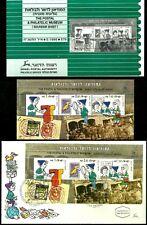 ISRAEL 1998 Stamp Sheet + Leaflet & FDC SRULIK & POSTAL SERVICES MUSEUM  MNH XF