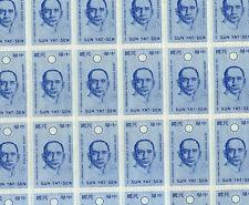 #1188 Republic Of China Sun Yat Full mint Sheet of 50