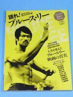 Bruce Lee Book japan Dragon Jeet Kune Do Kung fu