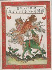 """""""ETIQUETTE AVANT-LA-LETTRE pour un Thé Asiatique"""" Chromo original fin 1800"""