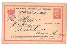BF258 1893 BULGARIA Roustchouk GERMANY Leipzig Stationery Card