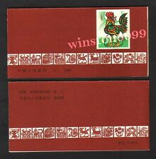 China 1981 T58 Year of Rooster Zodiac Animal Booklet
