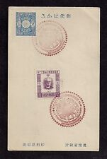 Japan 1927 FDI Postal Card 1½ sen Sc. 198 50th UPU Admission Cancel